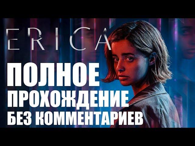 Erica (видео)