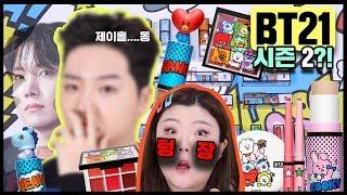 *방탄 브이티 BT21 시즌 2 화장품에 홀동 뿌리기…!!🔥