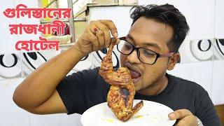 গুলিস্তানের বিখ্যাত রাজধানী হোটেল / Rajdhani Hotel & Restaurant, Gulistan / Bangladeshi Food Review