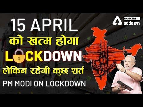 15-april-को-खत्म-होगा-lockdown-लेकिन-रहेगी-कुछ-शर्त-|-pm-modi-on-lockdown