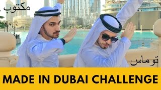 MADE IN DUBAI CHALLENGE - Matt & Bise
