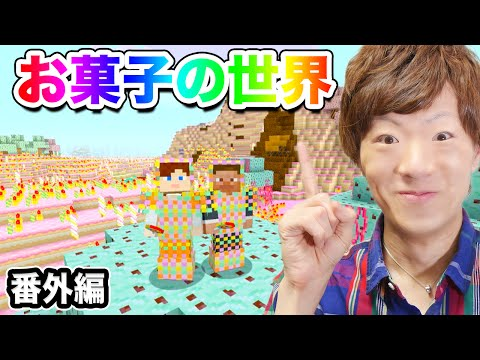 【マインクラフト】番外編 - お菓子の世界に行ってみた。【セイキン&ポン】