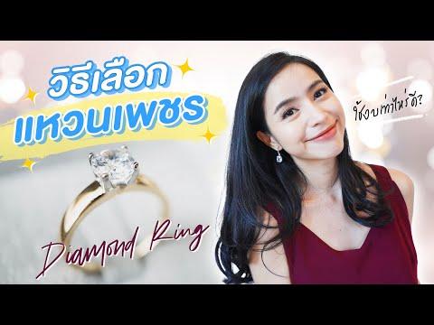 Wedding review EP3 | สอนวิธีเลือกแหวนเพชรแบบรวบรัด เข้าใจง่าย | ChatsShare แชทแชร์