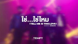 TEMPT ใช ใช ไหม MV Teaser