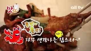 맛TV - 와싱의 '랍스터'