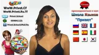 Урок португальского языка www.Privet.cf