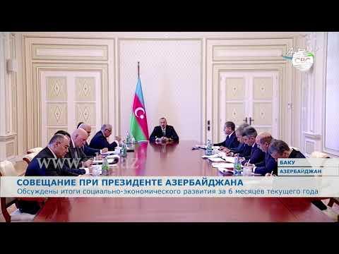 Обсуждены итоги социально-экономического развития Азербайджана за полугодие