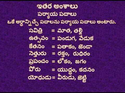 5th class Telugu (paryaya padalu) ( 5వ తరగతి -పర్యాయ పదాలు)