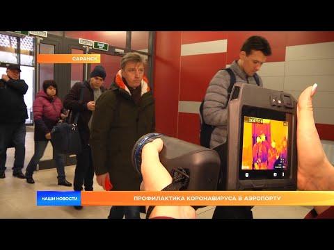 Профилактика коронавируса в аэропорту