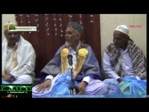 LIVE   EID MEELAD UN NABI ﷺ SHAREEF   Quthbiya Manzil   Colombo