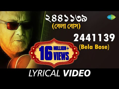 2441139 Bela Bose With Lyrics | 2441139 বেলা বোস | Anjan Dutta