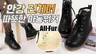 아동화 아동워커 아동신발 겨울신발 겨울워커 워커 신발추…