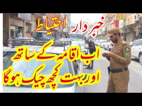 Saudi Govt Start Checking illegal expats Urdu Hindi