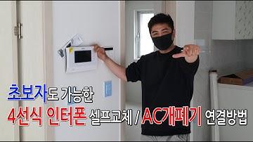 [인포먼트]초보자 썬팀장이 알려주는 4선식 비디오폰 자가설치/AC개폐기 연결법[1부]