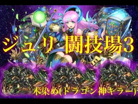 【パズドラ】闘技場3ソロ、三只眼(パイ)×転生パール | Doovi