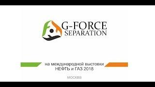 ТОВ ПК Джі Форс Сепарейшн - Російський виробник обладнання для очищення бурового розчину