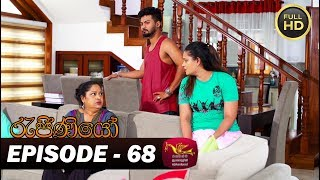 Rajiniyo - රැජිණියෝ | Episode -68 | 2018-03-16 | Rupavahini TeleDrama Thumbnail
