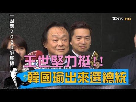 補選失敗國民黨對不起韓國瑜!王世堅力挺「讓韓國瑜出來選」少康戰情室 20190318