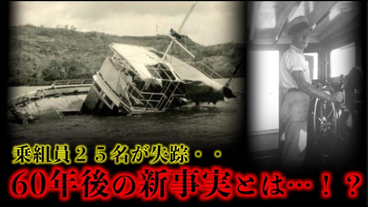 【実話】船にいたはずの25人が失踪した恐怖の事件‥その真相が驚愕すぎる