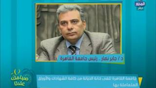 حقوقي: إلغاء خانة الديانة في جامعة القاهرة يقضي على التمييز بين الطلاب
