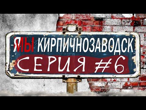 Я/МЫ Кирпичнозаводск серия 6 - Историческая ценность