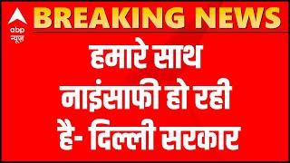 We are the victims of injustice: Delhi government