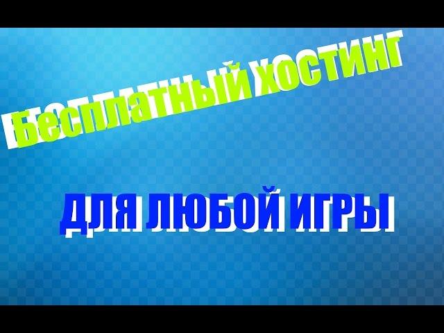 Свой хостинг бесплатно как перенести весь сайт с ucoz на другой хостинг