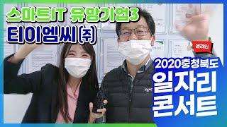 [충북일자리콘서트] 스마트IT채용기업_티이엠씨(주)