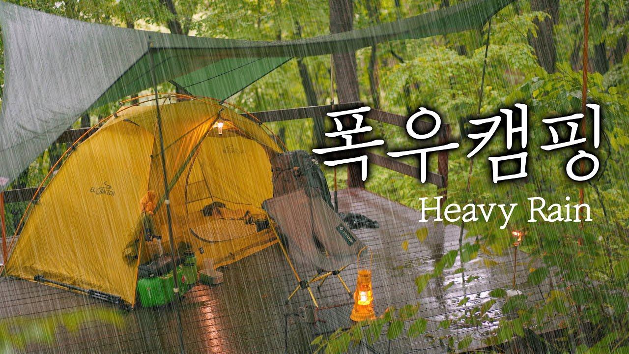 4K 빗소리에 마음을 씻으며 조용히 혼자 캠핑 l 대운산 자연 휴양림 l 우중 솔로 캠핑  l Rainy sound camping ASMR 4K film