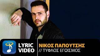 Νίκος Παπουτσής - Τυφλός Εγωισμός | Nikos Papoutsis - Tiflos Egoismos (Official Lyric Video HQ)