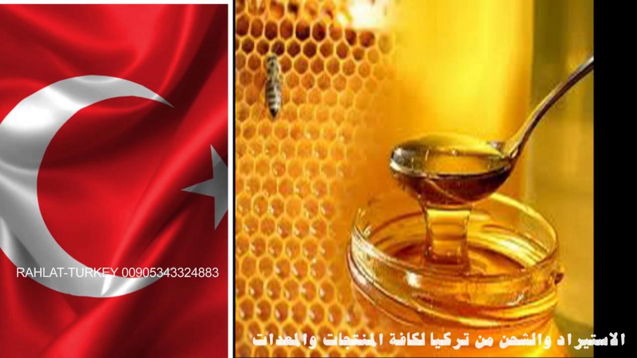 استيراد عسل مانوكا من تركيا باقل التكاليف و اسهل الطرق أهل السعودية