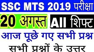 SSC MTS 20 AUGUST ALL SHIFT