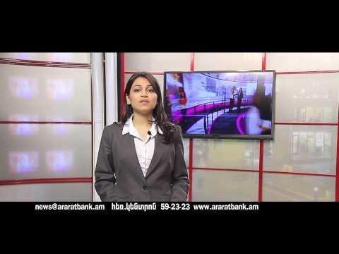 ARARATBANK NEWS ԱԿՐԵԴԻՏԻՎ