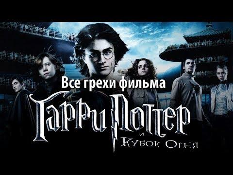 "Все грехи фильма ""Гарри Поттер и Кубок огня"" - YouTube"