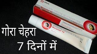 गोरा चेहरा सिर्फ 7 दिनों में  Melalite 15 Cream Review Hindi
