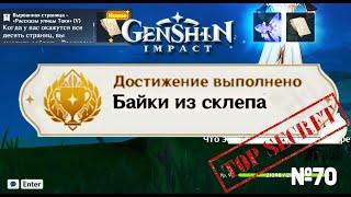 ВСЕ РАССКАЗЫ УЛИЦИ ТОКИ - БАЙКИ ИЗ СКЛЕПА Геншин импакт Скрытые достижения видео №70 Genshin  Mpact