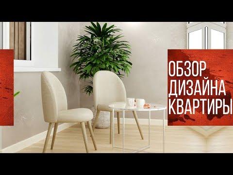 Дизайнерский ремонт квартиры | Декоративная штукатурка и обои в интерьере