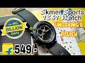 Skmei Sports 1361 Analog Digital Watch Unboxing & Review/ Buy:- Flipkart/ Big Billion Day 2019/ 549-