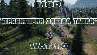 Мод Траектория заезда танка | WoT 1.0