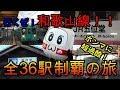 【超過酷】JR和歌山線の全36駅制覇を目指してみた パート1(鉄道旅行)
