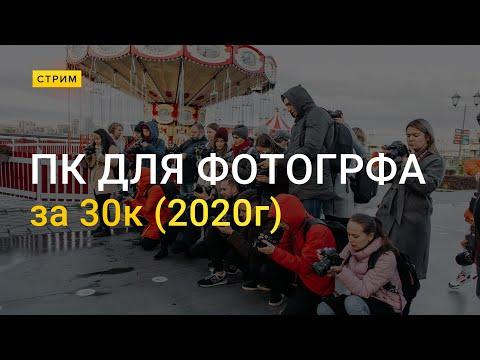 Пк для Фотографа  за 30к (2020г) Бомжатский, крепкий вариант