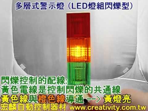 多層式警示燈(LED燈組 閃爍型) - YouTube