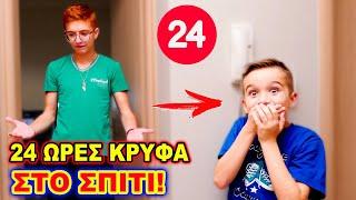 24 ΩΡΕΣ ΚΡΥΒΟΜΑΙ ΑΠΟ ΤΟΝ ΑΔΕΡΦΟ ΜΟΥ ΤΟΝ DIMON! Ήταν πολύ αστείο!