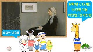 [6학년(12세) Ch14. 기본] 유쌤 영재수학 초등…