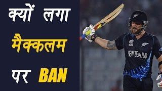 brendon mccullum banned in big bash league know why   वनइ ड य ह द