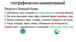 Правописание географических наименований (6 класс, видеоурок-презентация)