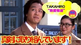 Exile EXpressより TAKAHIROが「戦力外 捜査官SP」で主演の武井咲につい...