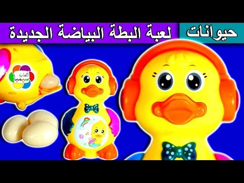 لعبة البطة البياضة تبيض وهى تسمع موسيقى العاب اطفال بنات واولاد duck bleach eggs toy set