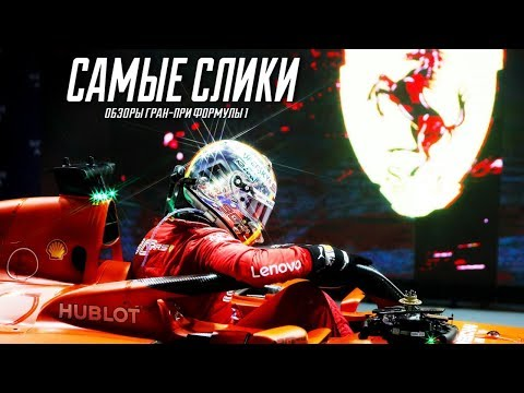 Формула 1  ОБЗОР Гран-при Сингапура 2019
