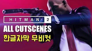 히트맨 2 무비컷 (한글자막 4K)